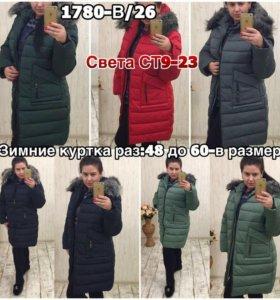 Зимние куртки 48-60
