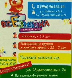 Детский центр всёзнайка.