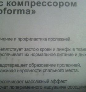 Противо пролежневый матрац ОРТОФОРМА.