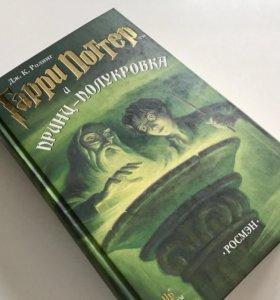 """Дж.К.Ролинг """"Гарри Потер и принц-полукровка"""""""