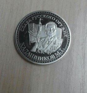 """Монета """"слава русского орежия"""""""