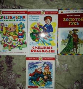 Детские книги как новые