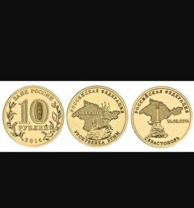 Юбилейные монеты номиналом 10 р