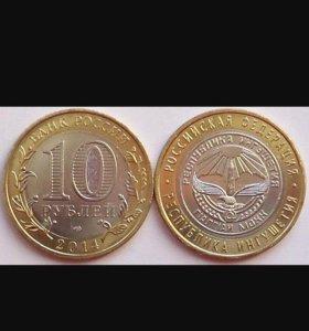 Юбилейная монета номиналом 10 р
