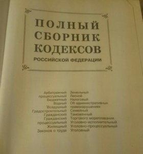 Полный сборник кодексов РФ, Москва 2001