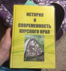 Учебник История Курского края