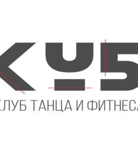 Клуб танца и фитнеса КУБ