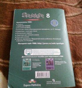 тетрадь по английскому языку за 8 класс