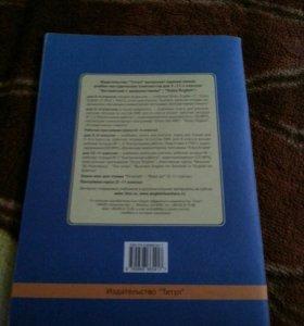 рабочая тетрадь по английскому языку за 5 класс