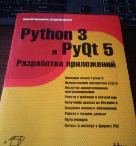Книга python 3 и pyqt 5