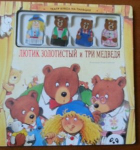 Книга-Театр кукол на пальцах. Лютик Золотистый