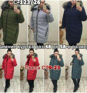 Куртки зимние 48-58р
