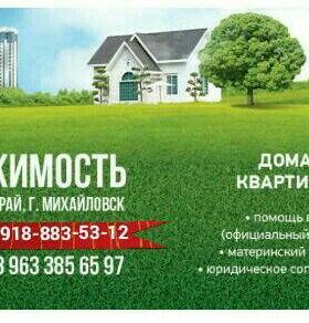 Услуги. Оформление документов на недвижимость.