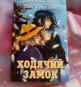 "Книга ""Ходячий замок"" 12+"