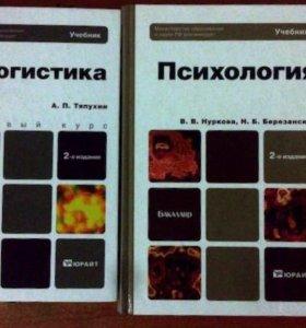 Учебники по Логистики и Психологии