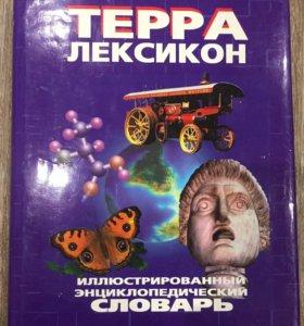 Терра Лексикон (иллюстр-ый энциклопедич-ий словарь