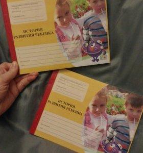 Медицинская карточка на детей 0+
