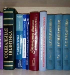 Книги по педагогике, психологии, праву