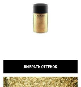 Пигмент mac old gold