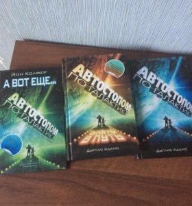 Три книги по смешной цене( новые)