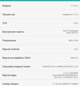Планшет телефон. Huawel MediaPad