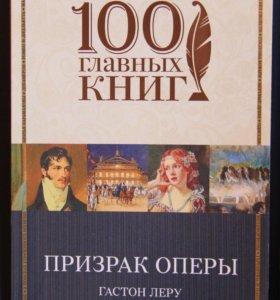 """Книга """"Призрак оперы"""" Гастона Леру"""
