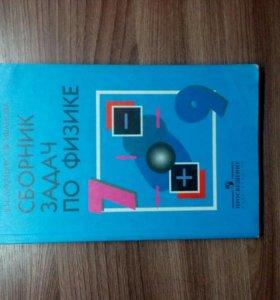Сборник задач по физике Лукашик
