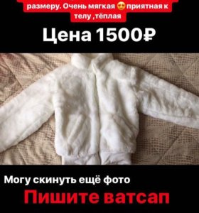 Куртка(полушубка)