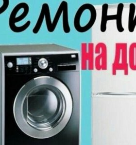 Ремонт Холодильников, Ларей, Стиральных Машин
