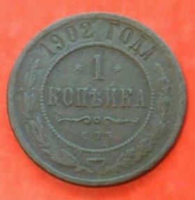 1 копейка 1902 г.