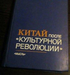 """Книга """"Китай после """"культурной революции"""""""""""