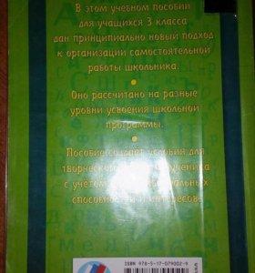 Справочные пособия по русскому языку 3-4 класс