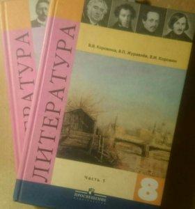 Учебник по литературе Коровина 8 класс