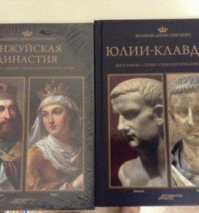 Книги Великие династии мира
