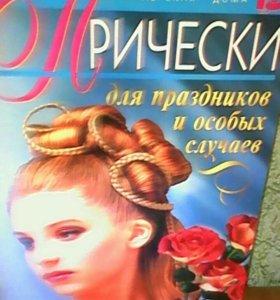 Книги для парикмахера