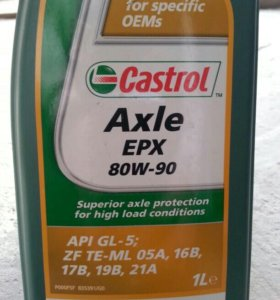 Масло Castrol Axel EPX