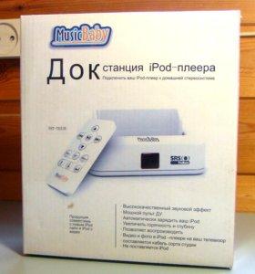Док станция для iPod
