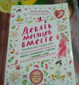 Книга для будущей мамы