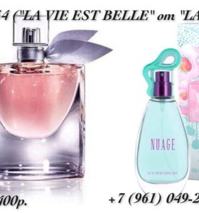 Парфюмерная вода Nuage №34La Vie Est Belle Lancome