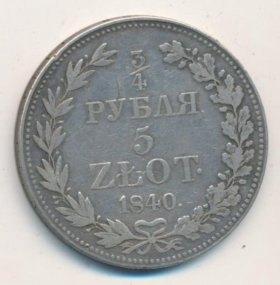 3/4 рубля - 5 злотых 1840 MW (для Польши)