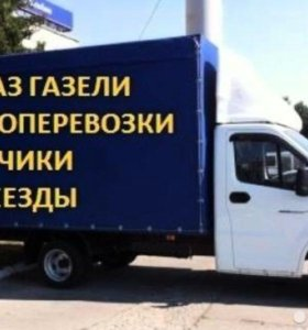 грузоперевозки ОПЫТНЫЕ ГРУЗЧИКИ ГАЗЕЛИ