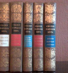 Книги Сказки народов мира 5 томов