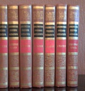 Книги Библиотека русского фольклора 7 томов