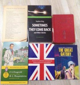 Книги по английскому языку и словарь