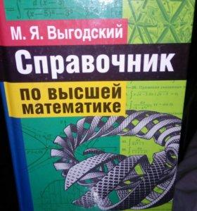 Справочник по высшей математике Выгодский