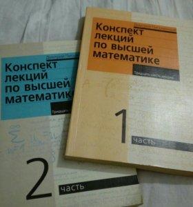 Конспект лекций по высшей математике Письменный
