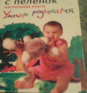 Воспитание с плёнок книга для умных родителей