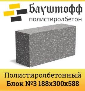 Легкий, стеновой, кладочный блок 188x300x588мм