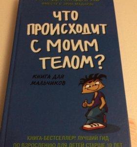 Книга для мальчика