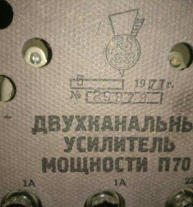 Усилитель мощности П70